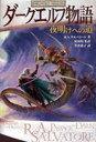 ダークエルフ物語 夜明けへの道 / 原タイトル:Passage to Dawn:The Legend of Drizzt Book 10[本/雑誌] (単行本・ムック) / R.A.サルバ..