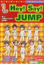 いつも☆Hey!Say!JUMP 「JUMP」超12エピソードBOOK (単行本・ムック) / スタッフJUMP/編