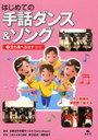 はじめての手話ダンス&ソング 2 クラス発表会・学園祭で使える! (単行本・ムック) / 立