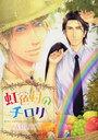 虹色村のチロリ (バーズコミックス ルチルコレクション) (コミックス) / ARUKU/著