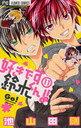 好きです鈴木くん!! 11 (フラワーコミックス) (コミックス) / 池山田剛/著