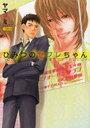 ひみつのセフレちゃん (シトロンコミックス)[本/雑誌] (コミックス) / ヤマヲミ/著