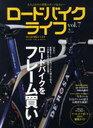 ロードバイク専門誌『ロードバイクライフ』vol.7