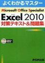 Microsoft Office Specialist Microsoft Excel 2010対策テキスト&問題集 (よくわかるマスター)[本/雑誌] (単行本・ムック) / 富士通エフ・オー・エム株式会社/著制作