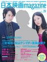 日本映画magazine (マガジン) Vol.19 【表紙&巻頭特集】 『GANTZ PERFECT ANSWER』 (OAK MOOK) (単行本・ムック) / オークラ出版