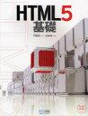 HTML5基礎[本/雑誌] (単行本・ムック) / 片渕彼富 山田祥寛