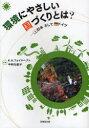 環境にやさしい国づくりとは? 日本そしてドイツ (単行本・ムック) / K.H.フォイヤヘアト/共著 中野加都子/共著