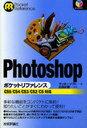 Photoshopポケットリファレンス (Pocket) (単行本・ムック) / マッキーソフト/編 広田正康/監修