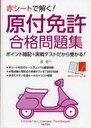 赤シートで解く!原付免許合格問題集 戦テストだから受かる! (Driver's License Textbook) (単行本・ムック) / 長信一/著