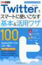 【送料無料選択可!】Twitterをスマートに使いこなす基本&活用ワザ100 (できるポケット) (単行本・ムック) / コグレマサト/著 いしたにまさき/著 堀正岳/著 できるシリーズ編集部/著