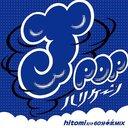 樂天商城 - J-POPハリケーン 〜hitomiだけ60分本気MIX〜 / MIX-J