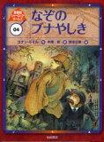 シャーロック・ホームズ 04 新装版[本/雑誌] (児童書) / コナン・ドイル 岡本正樹