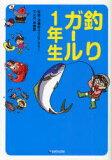 釣りガール1年生 (EARTH STAR Books) (単行本・ムック) / 寺崎愛/マンガ 児島玲子/監修