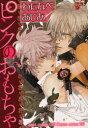 ピンクのおもちゃ(ジュネットコミックスピアスシリーズ)(コミックス)/わたなべあじあ/著