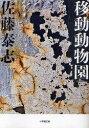 移動動物園 (小学館文庫) (文庫) / 佐藤泰志/著