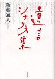 【選択可!】遺言シナリオ集 (単行本・ムック) / 新藤兼人/著