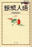 銀瓶人語 Vol.1 (単行本・ムック) / 笑福亭銀瓶/著