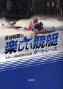 長谷昭範の楽しい競艇(ボートレース) (単行本・ムック) / スポーツ報知西部本社