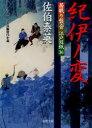 紀伊ノ変 居眠り磐音江戸双紙36 (双葉文庫)[本/雑誌] (文庫) / 佐伯泰英/著