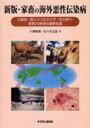 家畜の海外悪性伝染病 口蹄疫・鳥インフルエンザ・狂犬病など重要29疾病の最新知識 (単行本・ムック)