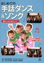 はじめての手話ダンス&ソング 3 (クラス発表会・学園祭で使える!) (単行本・ムック) /