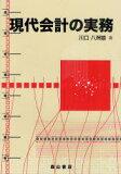 現代会計の実務 (単行本・ムック) / 川口八洲雄/著