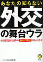 あなたの知らない外交の舞台ウラ 外交問題が山積の日本の現状がわかる本 (KAWADE夢文庫) (文庫