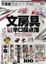 文房具完全ガイド 100%ムックシリーズ (単行本・ムック) / 晋遊舎