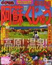 阿蘇・くじゅう 黒川温泉 2012 (マップルマガジン 九州) (単行本・ムック) / 昭文社