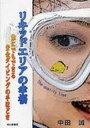 リキッドエリアの幸福 誰にでもできる安全ダイビングの手ほどき (単行本・ムック) / 中田誠/著