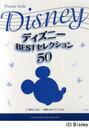 ピアノソロ ディズニーBESTセレクション50 (楽譜・教本) / 石川芳/ピアノ編曲 大宝博/ピアノ編曲 吉田洋/ピアノ編曲