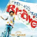 Brave / ナオト・インティライミ