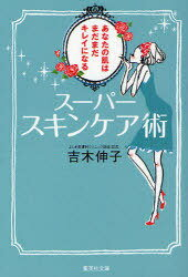 スーパースキンケア術 あなたの肌はまだまだキレイになる (集英社文庫) (文庫) / 吉木伸子/著