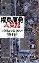 福島原発人災記 安全神話を騙った人々 (単行本・ムック) / 川村湊/著