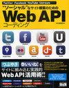 """【送料無料選択可!】""""ソーシャル""""なサイト構築のためのWeb APIコーディング Twitter・Facebook・YouTube・Ustream (単行本・ムック) / MdN編集部/編"""