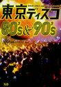 東京ディスコ80's & 90's (単行本・ムック) / 岩崎トモアキ/著