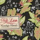 ノスタルジック・ハワイ〜ザ・ベスト・セレクション・オブ・メレ・ハワイアン / ナレオ