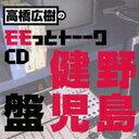 高橋広樹のモモっとトーークCD 野島健児盤 / ラジオCD (高橋広樹、野島健児)