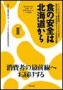 食の安全は北海道から 2 コープさっぽろ寄附講座「フードビジネス特 (単行本・ムック) / 酪農学園大学・コープ