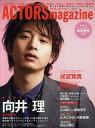 ACTORS magazine Vol.4 【表紙&巻頭】 向井理 (OAK MOOK) (単行本・ムック) / オークラ出版