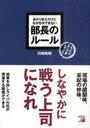 書, 雜誌, 漫畫 - あたりまえだけどなかなかできない部長のルール (ASUKA BUSINESS) (単行本・ムック) / 川崎和則/著