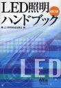 LED照明ハンドブック[本/雑誌] (単行本・ムック) / LED照明推進協議会/編