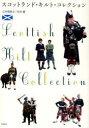 スコットランド・キルト・コレクション (COSTUME BOOKS) (単行本・ムック) / 石井理恵子/著 杉本優/著