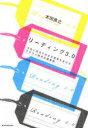 【送料無料選択可!】リーディング3.0 少ない労力で大きな成果をあげるクラウド時代の読書術 (単行本・ムック) / 本田直之/著