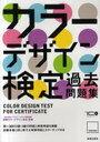 カラーデザイン検定過去問題集 (単行本・ムック) / 国際カラーデザイン協会/監修