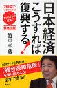 【送料無料選択可!】日本経済こうすれば復興する! (2時間でいまがわかる!) (単行本・ムック) / 竹中平蔵/著