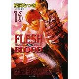FLESH & BLOOD 16 (キャラ文庫) (文庫) / 松岡なつき/著