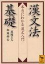 漢文法基礎 本当にわかる漢文入門 (講談社学術文庫) (文庫) / 二畳庵主人 加地伸行