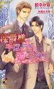 侯爵様の手ほどきは愛をこめて (Rose Key NOVELS R-11)[本/雑誌] (新書) / 松幸かほ/著