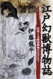 江戸幻獣博物誌 妖怪と未確認動物のはざまで (単行本・ムック) / 伊藤龍平/著